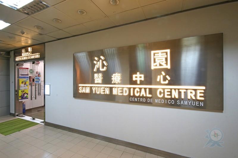 沁園醫療中心
