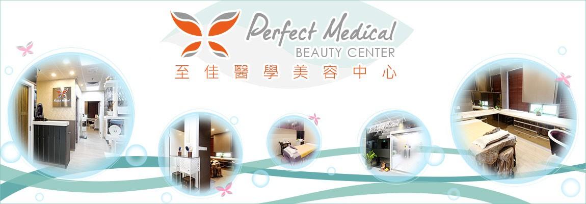 至佳醫學美容中心 Perfect Medical Beauty Center