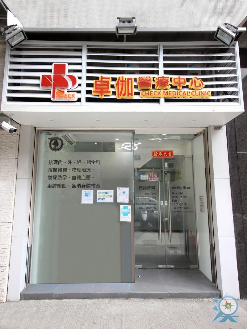 卓伽醫療中心
