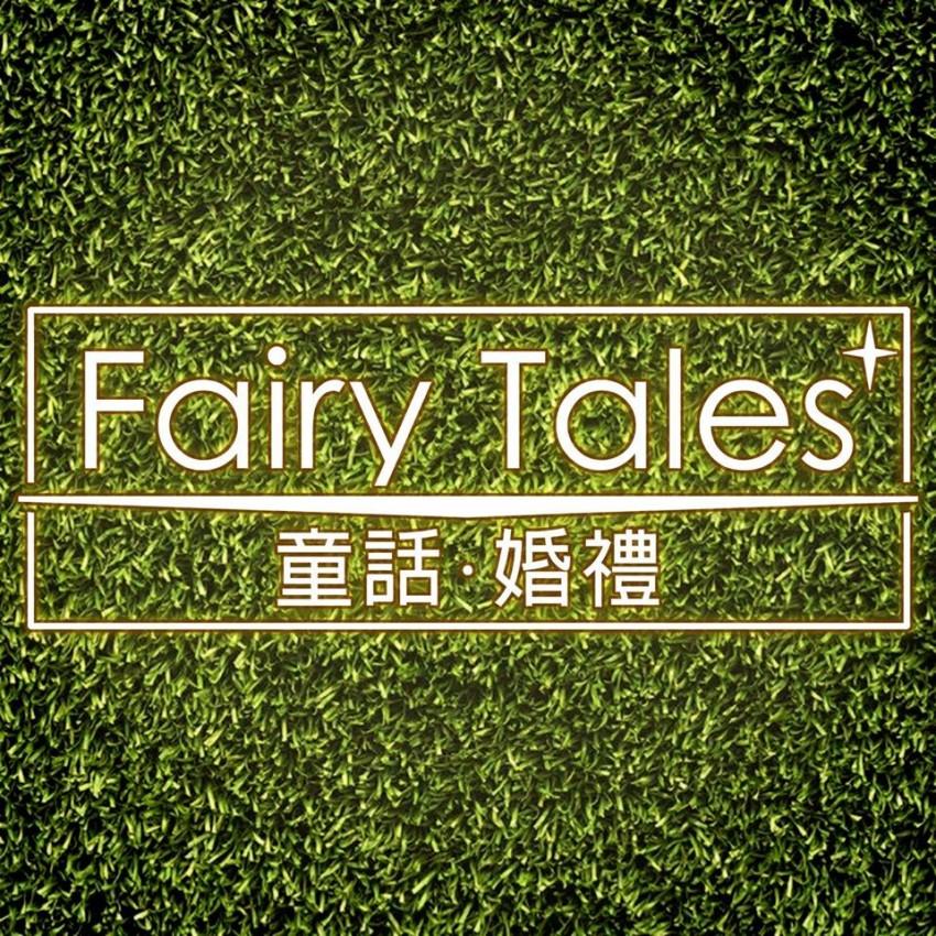 Fairy Tales 童話婚禮