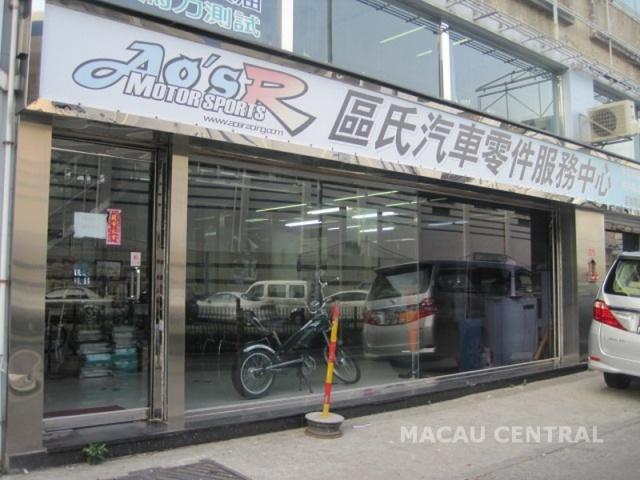 區氏汽車零件服務中心