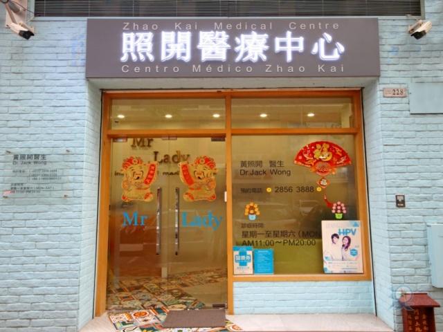 照開醫療中心Zhao Kai Medical Centre/Centro Medico Zhao Kai