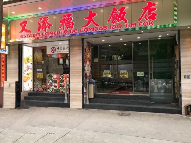 又添福大飯店 IAO TIM FOK CHINESE CUISINE