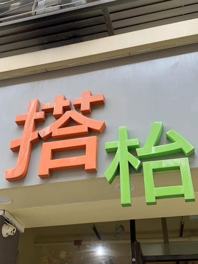 搭枱茶餐廳 (渡船街店)