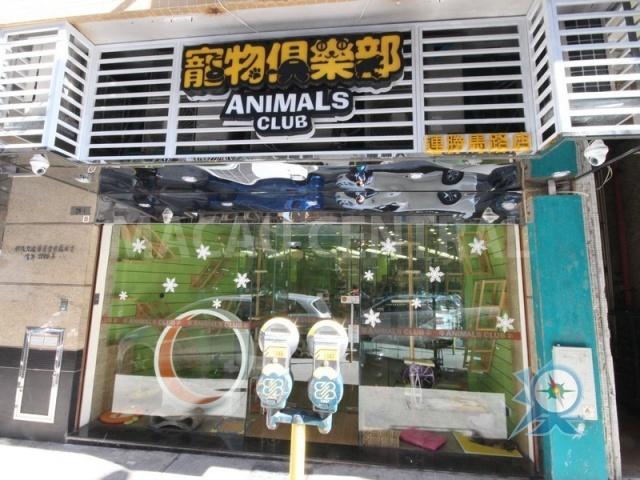寵物俱樂部 ANIMALS CLUB