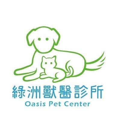 綠洲獸醫診所