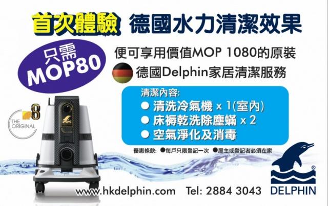 首次體驗 只需MOP80  德國水力清潔效果  原價MOP1080