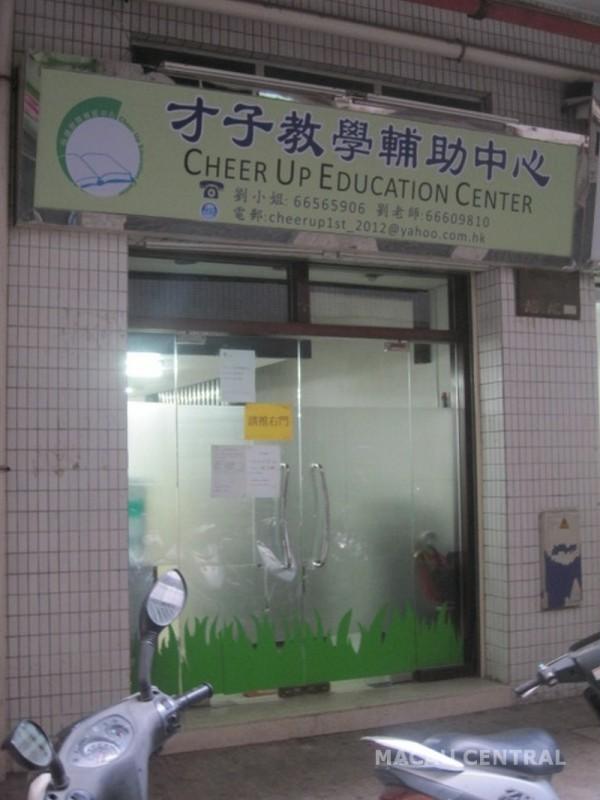 才子教學輔助中心