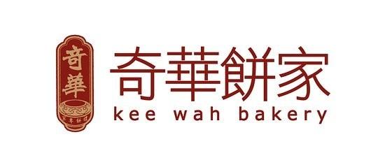 Kee Wah Bakery 奇華餅家(威尼斯人)