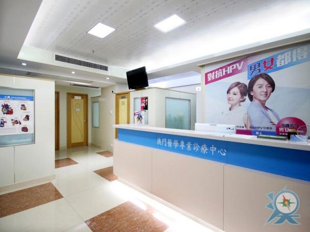 澳門醫學專業診療中心(提供各項B超檢查) Macau Medical Professional Diagnosis & Treatment Center (B-Ultrasound Scan)