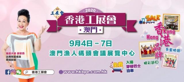 2020香港工展會.澳門