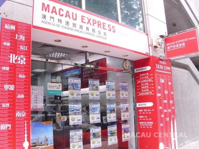 澳門特速旅遊 Macau Express
