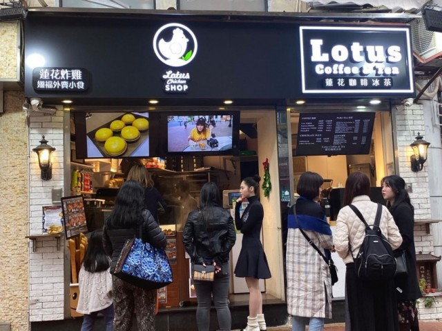 蓮花炸雞 Lotus Chicken Shop
