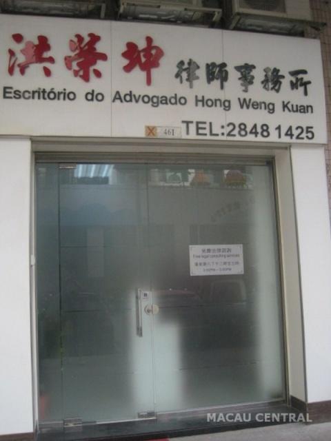 洪榮均律師事務所
