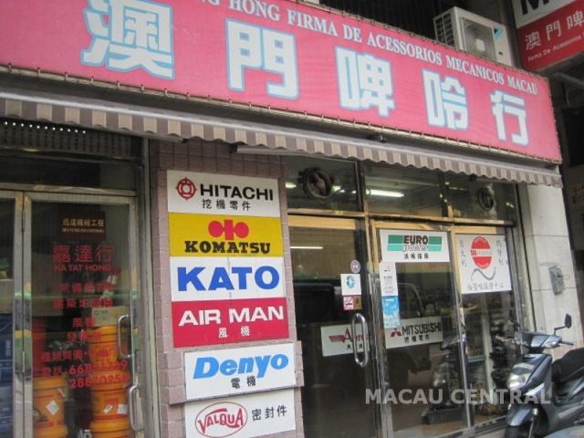 澳門啤令行 Macau Bearing Hong