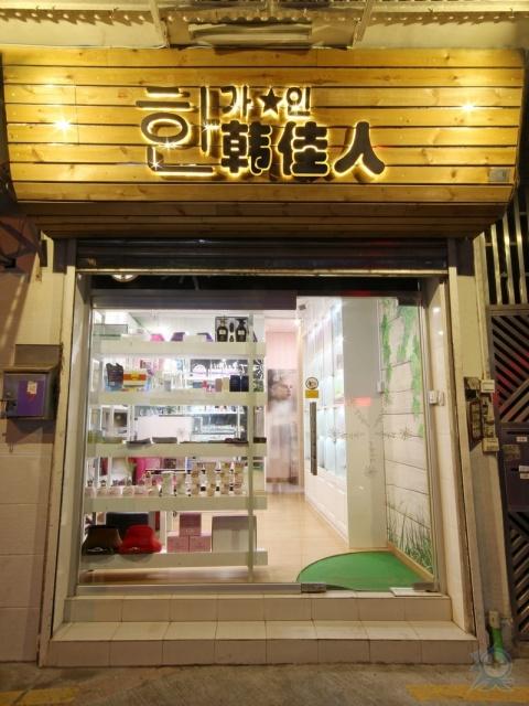 韓佳人皮膚管理中心