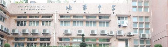 培正中學(海洋花園)
