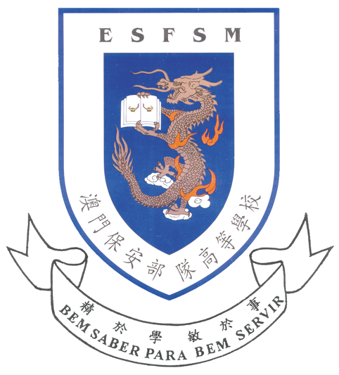 澳門保安部隊高等學校