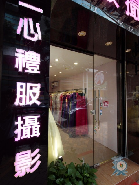 一心婚禮一條龍服務 Macau One Heart Wedding One Stop Shop