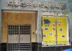 同善堂中學(幼稚園) Escola Tong Sin Tong ( Kindergarten )