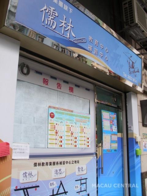 儒林教育中心