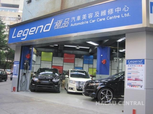極品汽車美容及維修中心