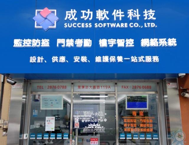 成功軟件科技發展有限公司 SUCCESS SOFTWARE CO