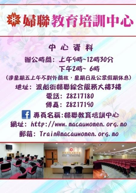 婦聯教育培訓中心