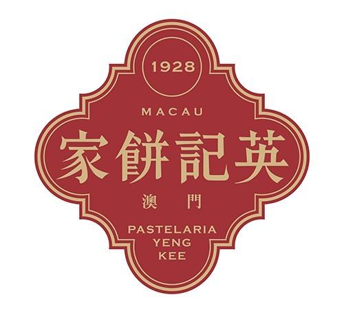 Yeng Kee Bakery英記餅家(威尼斯人)