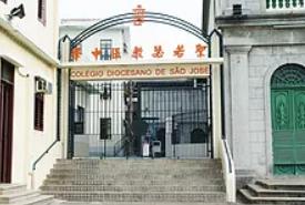 聖若瑟教區中學第一校