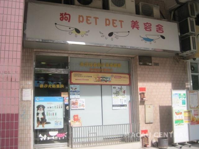 狗Pet Pet美容舍