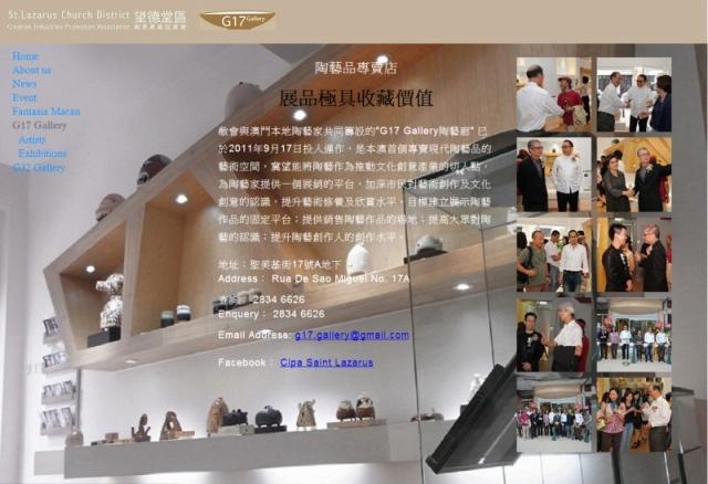 G17陶藝品專賣店