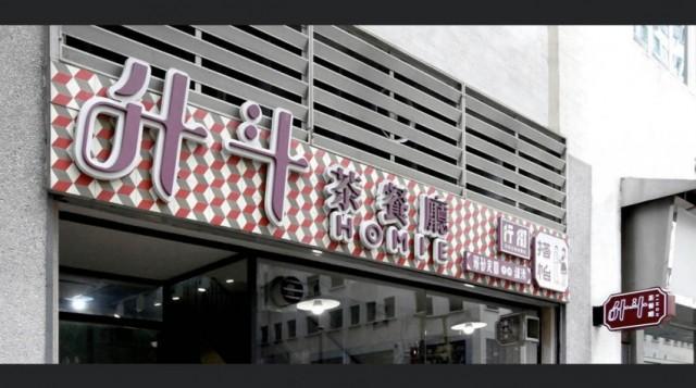 升斗茶餐廳