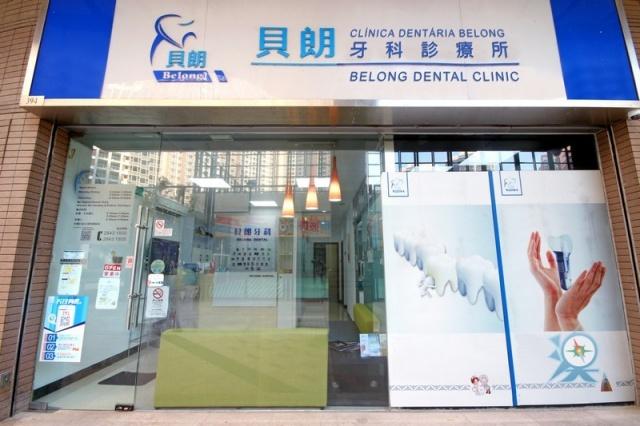 貝朗牙科診療所 CLÍNICA DENTÁRIA BELONG/BELONG DENTAL CLINIC