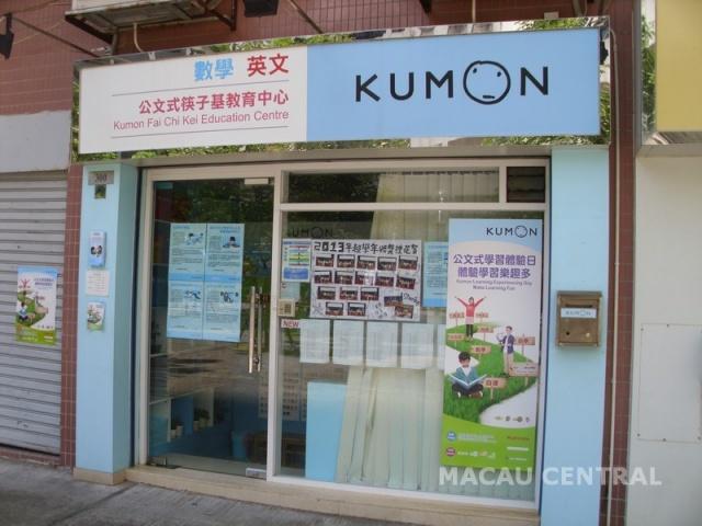 Kumon (筷子基)