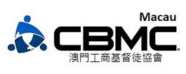 澳門工商基督徒協會 CBMC Macau
