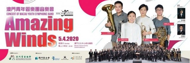 《Amazing Winds》澳門青年管樂團音樂會