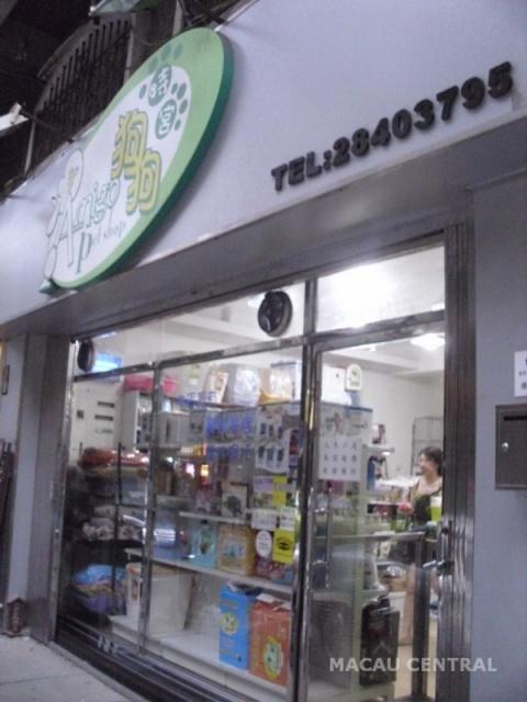 狗狗特宮 Amigo Pet Shop