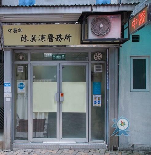 中醫師陳英潔醫務所