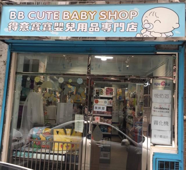 得意寶寶嬰兒用品專門店
