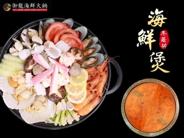 御龍海鮮火鍋