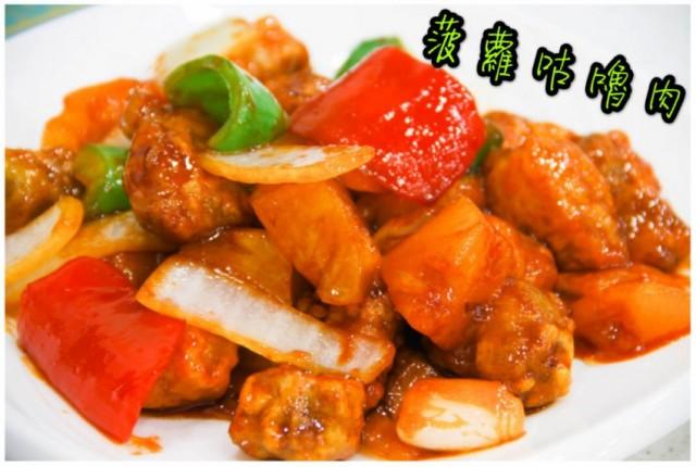 砵仔焗魚腸 / 酸菜魚 / 菠蘿咕嚕肉 (A+點心)