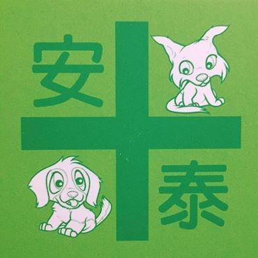 安泰寵物綠十字護理之家