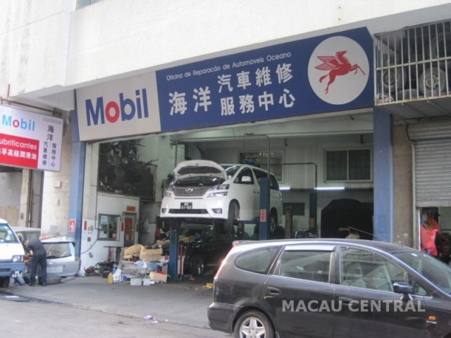 海洋汽車維修服飾中心
