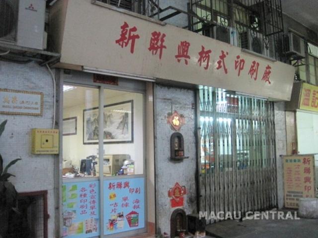 新聯興柯式印刷廠