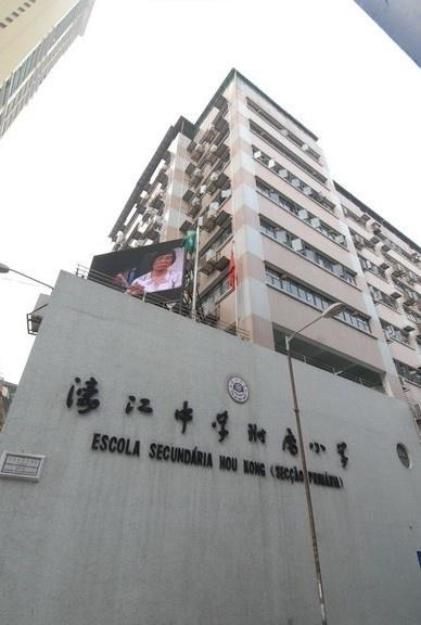 濠江小學 Hou Kong Primary School