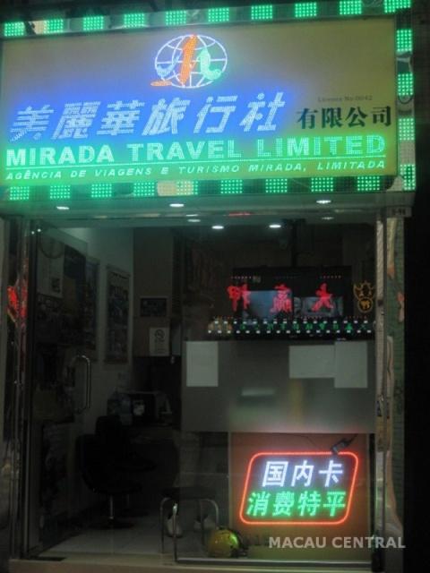 美麗華旅行社