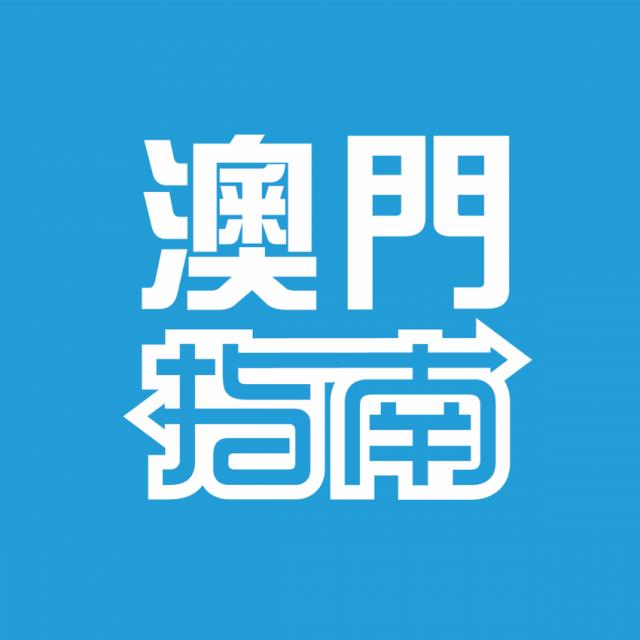 澳門指南科技有限公司 Central Technology Limited