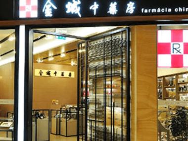 Golden Wall Chinese Pharmacy 金城中藥房(銀河店)