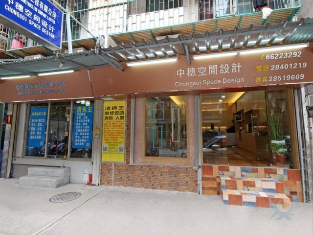 中穗空間設計 - Chongsoi Space Design